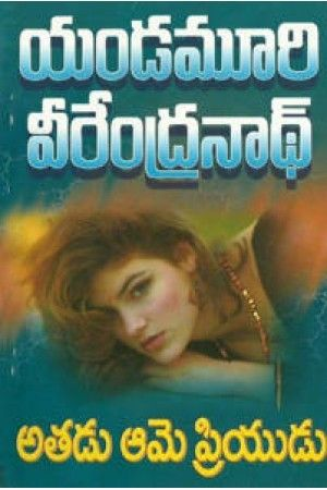 Atadu Ame Priyudu (అతడు ఆమె ప్రియుడు) by Yandamuri Veerendranath (యండమూరి వీరేంద్రనాథ్) - Telugu Book Novel (తెలుగు పుస్తకం నవల) - Anandbooks.com