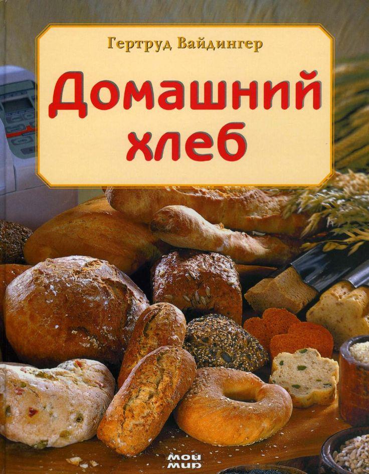 Гертруда Вайдингер, Домашний хлеб - Мой Мир (2005)(3-86605-261-8) by aleshka alesha - issuu