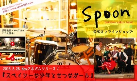 こんばんは♪いよいよ…いよいよやってくる明日。ネットショップのおしらせを書きます☆2/28 0:00に、こちらのページでSpoonのニューアルバム販売スタート…