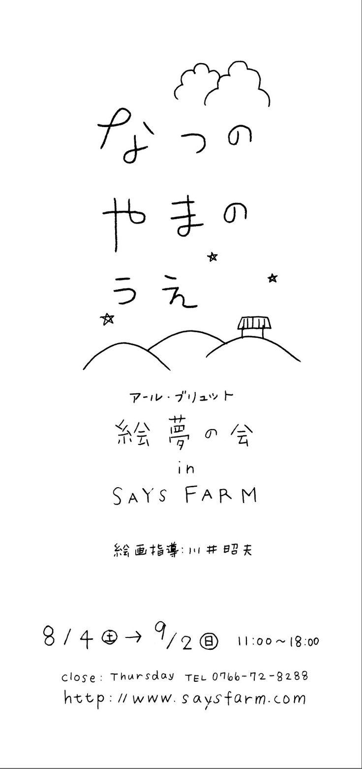 絵夢の会.jpg