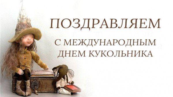 поздравление с днем кукольника официальное фона фотошопе
