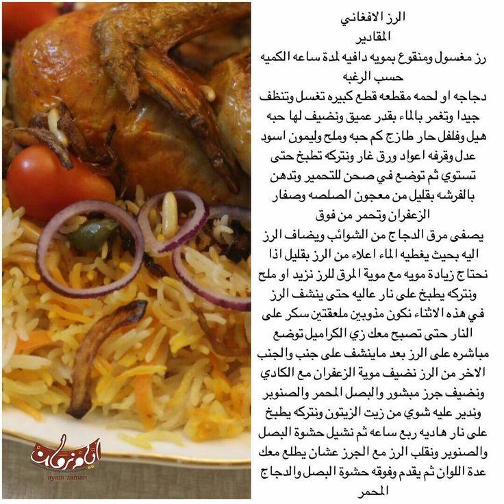DesertRose,;,رز افغاني بالدجاج وممكن باللحمه,;,