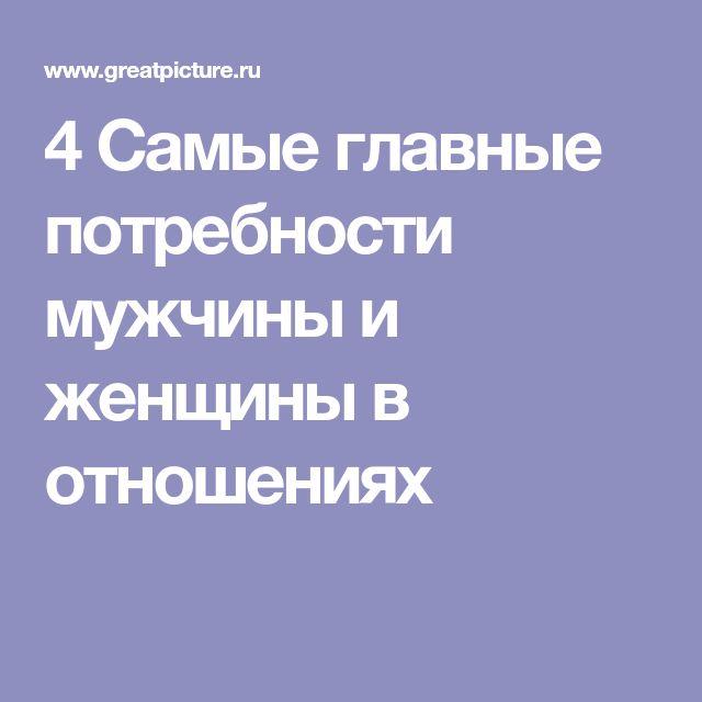 4 Самые главные потребности мужчины и женщины в отношениях