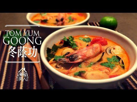 冬蔭功 - 再談高登 Tom Yum Goong - HKGolden Revisit - YouTube