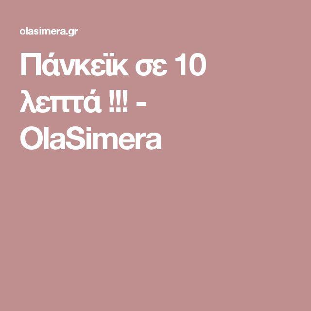 Πάνκεϊκ σε 10 λεπτά !!! - OlaSimera
