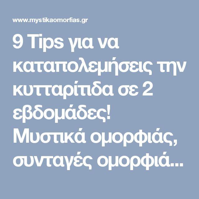 9 Tips για να καταπολεμήσεις την κυτταρίτιδα σε 2 εβδομάδες! Μυστικά ομορφιάς, συνταγές ομορφιάς, σέρουμ σαλιγκαριού, .ελιξίριο σαλιγκαριού, λάδι στρουθοκαμήλου, μακαντάμια, λάδι μαύρης πεύκης, κολλαγόνο, υαλουρονικό : www.mystikaomorfias.gr, GoWebShop Platform