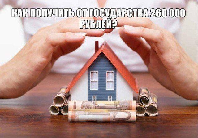Каждый россиянин имеет право получить 260 тыс. рублей от государства