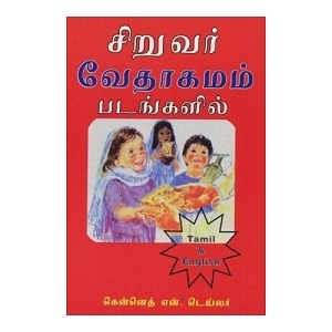 My First Bible in pictures - Tamil - English Childrens Bible / 125 stories from the Bible simply presented for young children with colour illustrations