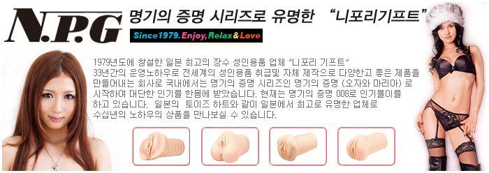 남성 자위용품 > 니포리기프트 - 일본 성인용품 메이커 - 성인용품 할인점 바나나몰 - 자위기구 성인용품 1위