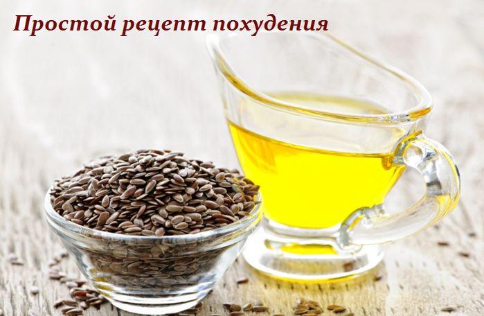 2749438_Samii_prostoi_recept_pohydeniya (700x456, 426Kb)