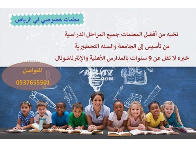 معلمة انجليزي تأسيس ومتابعة خصوصي 0537655501 Private Tutors Tutor Movie Posters