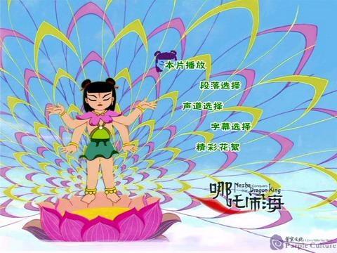 Little Nezha  Google Image Result for http://www.purpleculture.net/images/20068/ne1.jpg