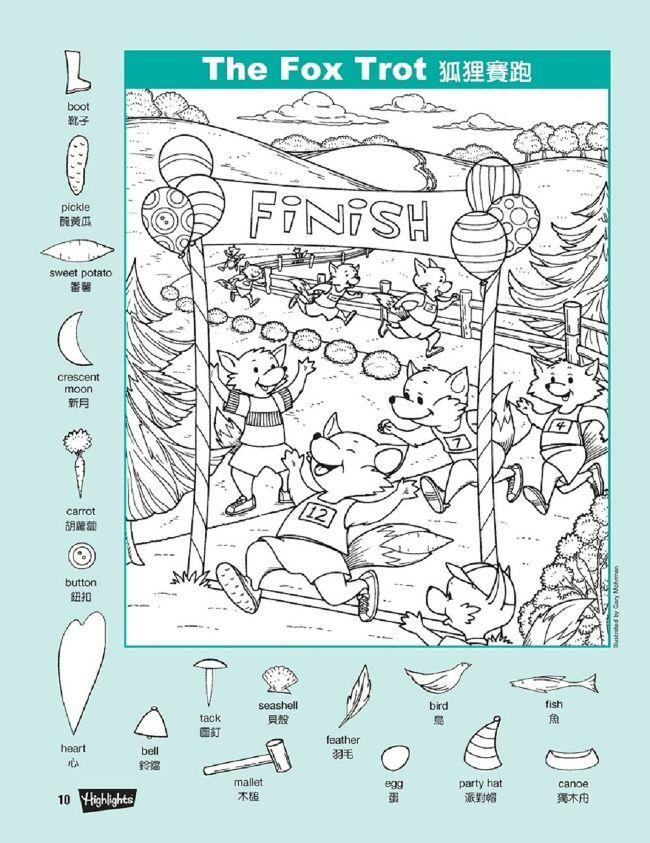 新益智尋寶圖(1)Hidden Pictures Puzzles (New), 1-遊戲書/迷宮/找找看,新益智尋寶圖(1)Hidden Pictures Puzzles (New), 1