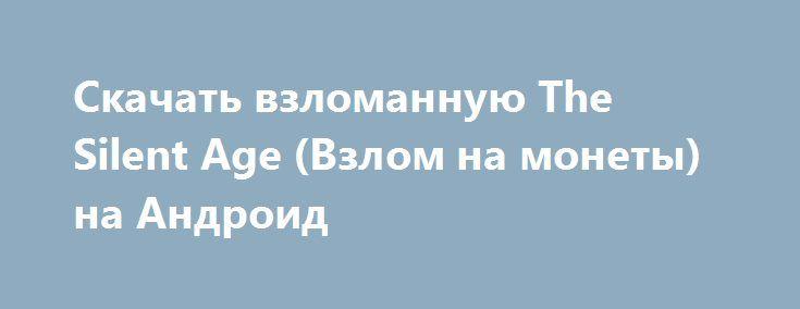 Скачать взломанную The Silent Age (Взлом на монеты) на Андроид http://modz-apk.ru/adventure/431-skachat-vzlomannuyu-the-silent-age-vzlom-na-monety-na-android.html