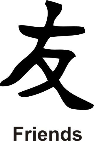 Kanji symbol for asshole