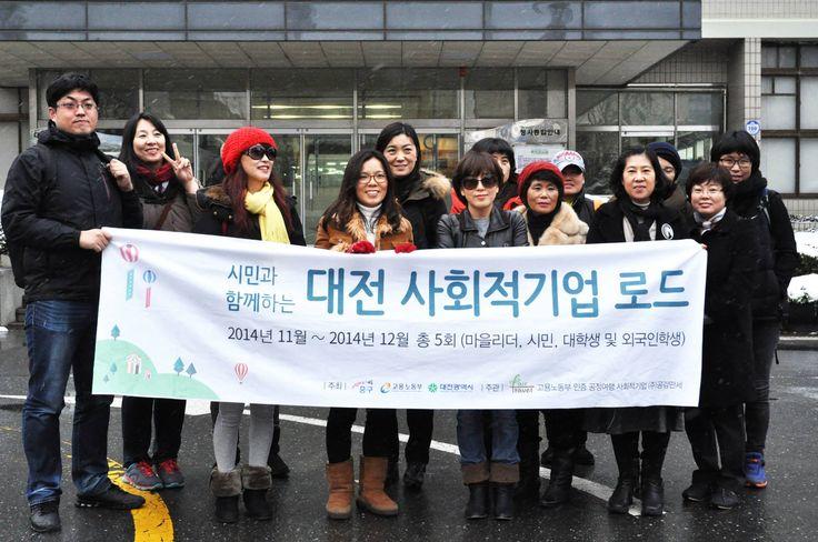 (2) 20141204 대전 사회적기업 로드 with 공감만세