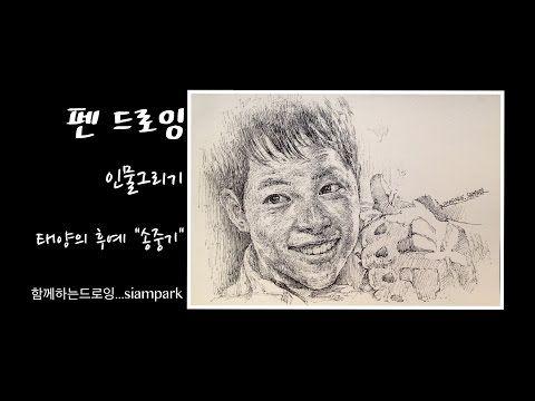 함께하는 드로잉 취미미술 - 인물 펜화 - 태양의 후예 - 송중기 - siampark - YouTube
