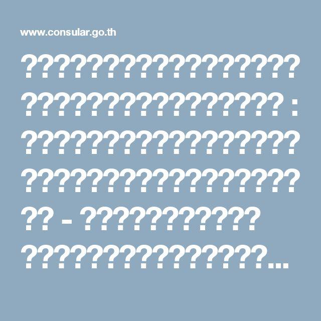 ตัวอย่างคำแปลแบบฟอร์มเอกสารราชการ : รวมตัวอย่างคำแปลแบบฟอร์มเอกสารราชการ - กรมการกงสุล กระทรวงการต่างประเทศ