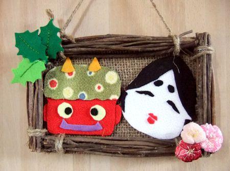 お正月が明け、もうすぐ節分ですよね♪ 今回は、節分に向けて用意しておきたい、手作り飾りをご紹介します。