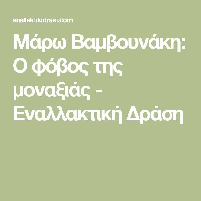 Μάρω Βαμβουνάκη: Ο φόβος της μοναξιάς - Εναλλακτική Δράση