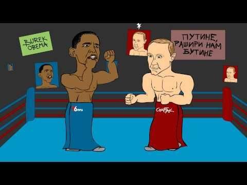 Obama VS Putin - Funny Cartoon (Jet Set Ultimate Fight)