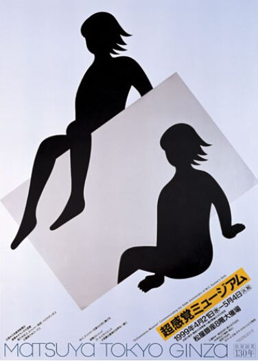 日本平面设计教父福田繁雄海报及经典作品解读 _艺术中国