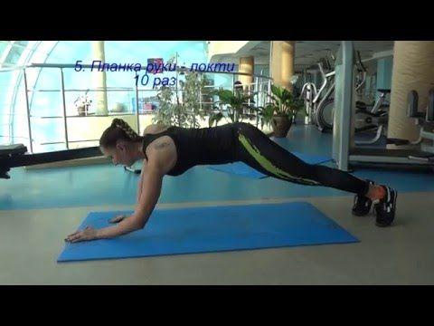 Круговая тренировка для девушек в тренажерном зале и дома для похудения - жиросжигающие упражнения