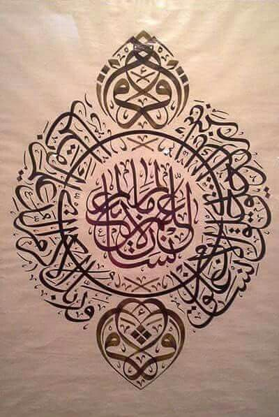 """"""" اقرأ باسم ربك الذى خلق،  خلق الإنسان من علق، اقرأ و ربك الأكرم، الذى علم بالقلم، علم الإنسان ما لم يعلم. """" - ( سورة العلق 96،  الآيات 1 إلى 5)"""