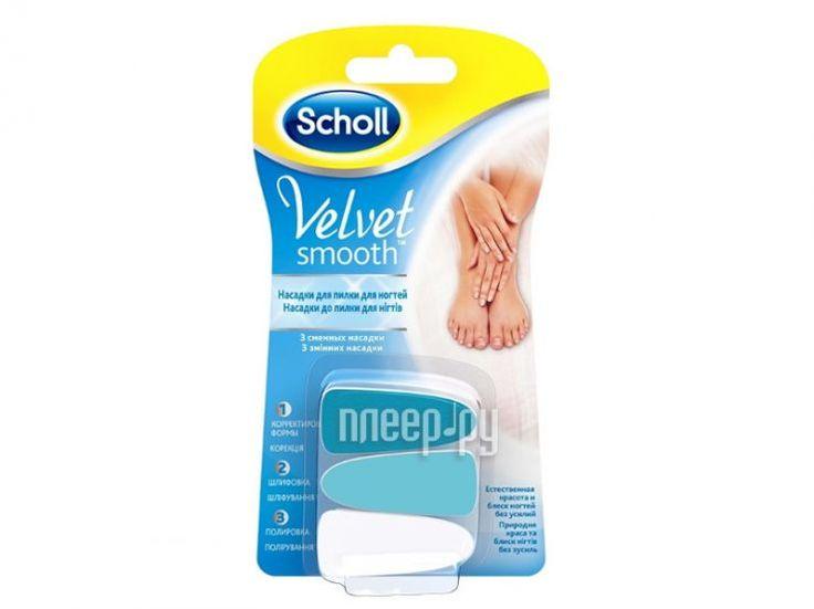 Scholl Velvet Smooth насадки пилки для ухода за ногтями http://ozama24.ru/products/13886-scholl-velvet-smooth-nasadki-pilki-dlya-uhoda-za-nogtyami  Scholl Velvet Smooth насадки пилки для ухода за ногтями со скидкой 144 рубля. Подробнее о предложении на странице: http://ozama24.ru/products/13886-scholl-velvet-smooth-nasadki-pilki-dlya-uhoda-za-nogtyami
