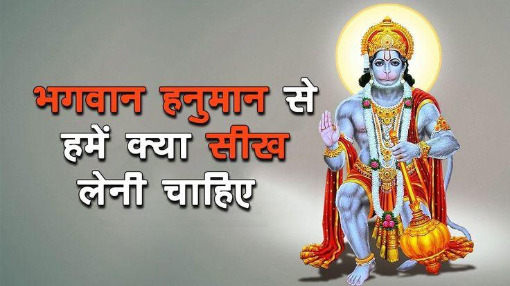 भगवान हनुमान से हमें क्या सीख लेनी चाहिए ? हम सब भगवान हनुमान को भगवान राम के सबसे बड़े भक्त के रूप में जानते है, लेकिन उनका जीवन एक निस्वार्थ के भाव से भरा हुआ था... इस विडियो में हम देखेंगे की भगवान हनुमान के निस्वार्थ जीवन से हमें क्या सीख़ मिलती है - http://bit.ly/2w3Mt3t