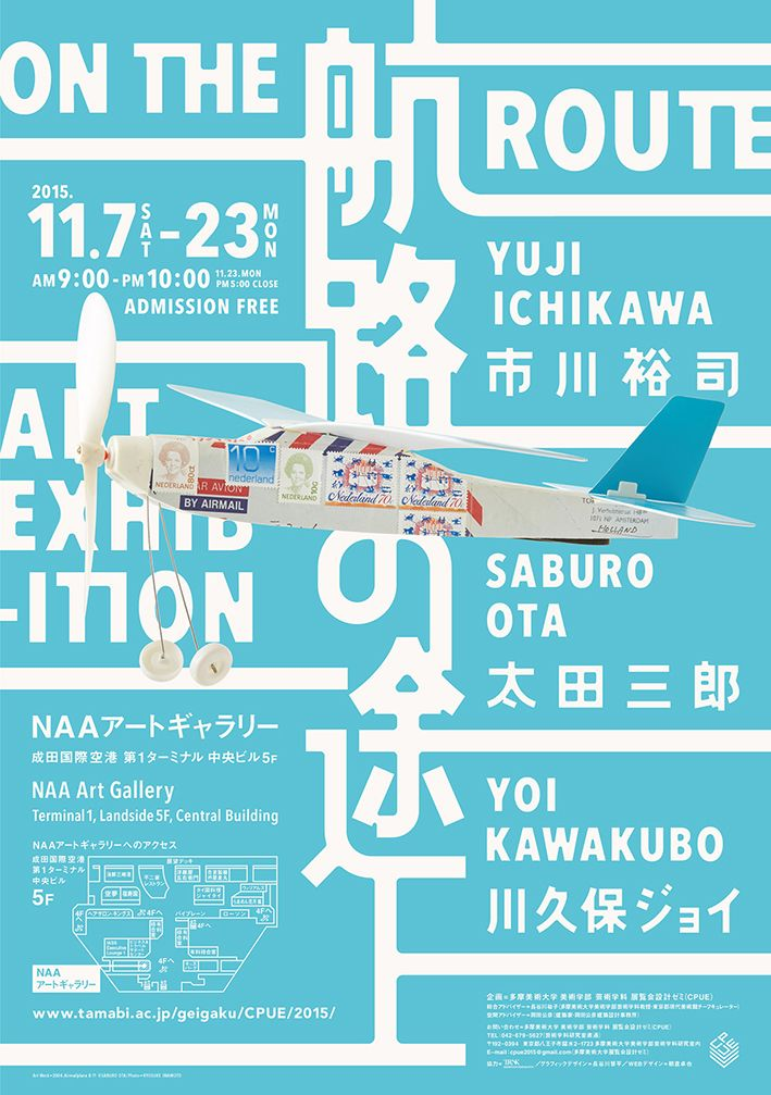 航路の途上 ON THE ROUTE ART EXHIBITION
