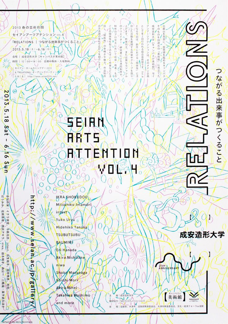 Seian Arts Attention | Design by Tetsuya Goto (Out Of Office Projects)…