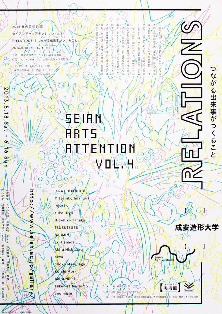 Seian Arts Attention   Design by Tetsuya Goto (Out Of Office Projects). Illustration by Akira Nishitake.