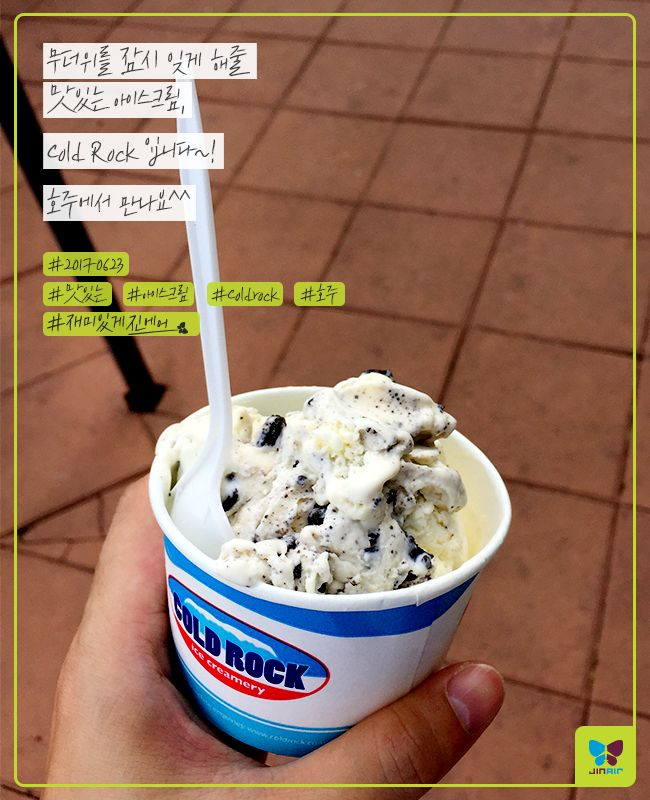 Today's Photo From Cairns #Today_Photo with Jin Air #jinair #Cairns #cairns #진에어 #케언스 #아이스크림 #바른휴가운동 #20170623 #맛있게진에어 #재미있게진에어 #재미있게지내요