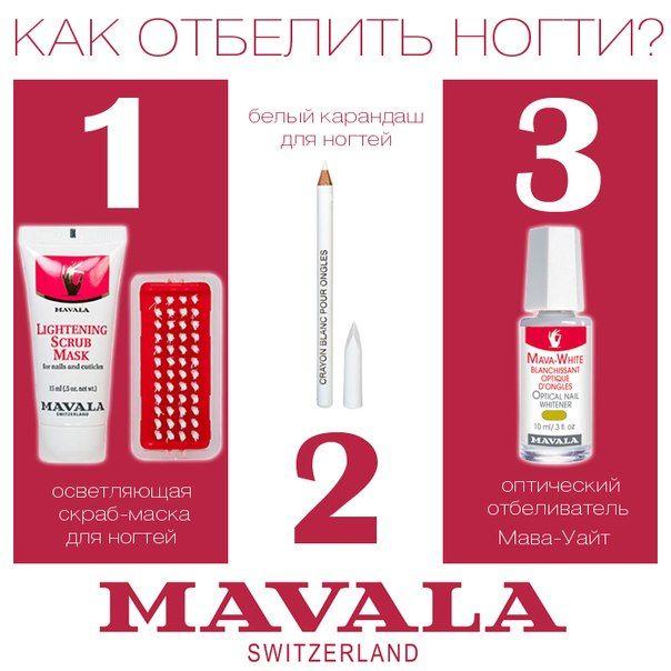 #MAVALA: как отбелить ногти?