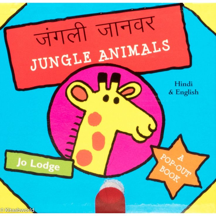 Jungle Animals (English-Hindi)