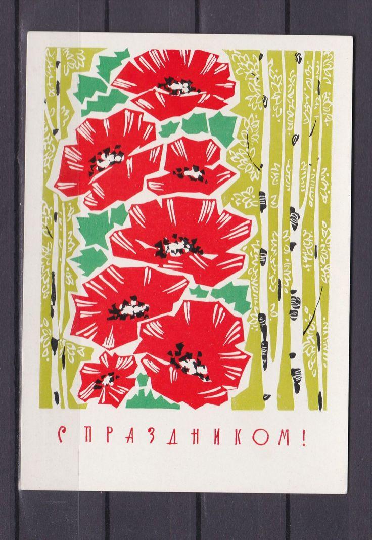 Советские открытки с маками, картинки прикольные