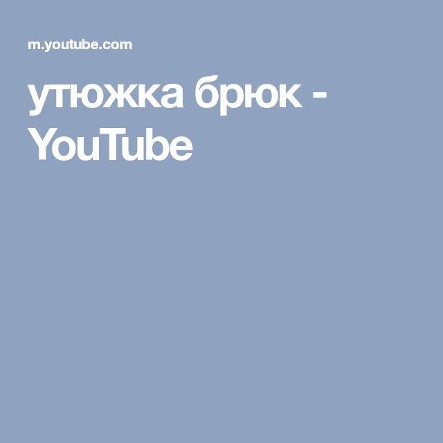 утюжка брюк - YouTube