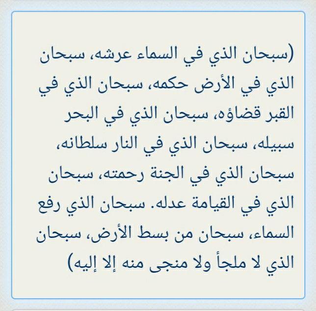 Pin By Driss Alami On الادعيه الجامعه Islam Facts Quotes Prayers