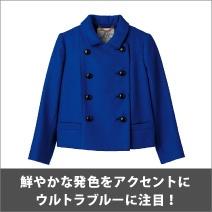 Ultra Blue/鮮やかなブルーをアクセントに! 写真21枚 マリ・クレール スタイル : marie claire style