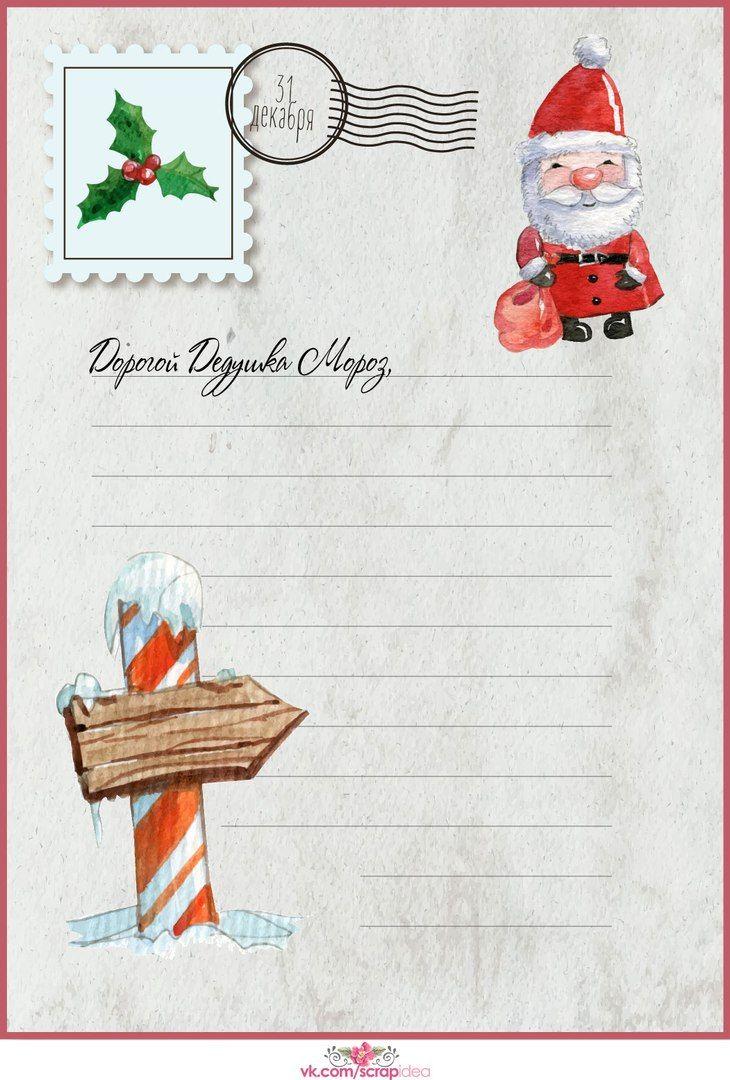 открытки для письма деду морозу распечатать человеку также можно