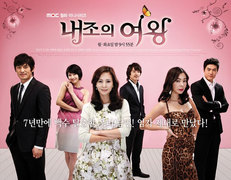 """Korean drama """"queen of housewives"""" ep: 20  2009"""
