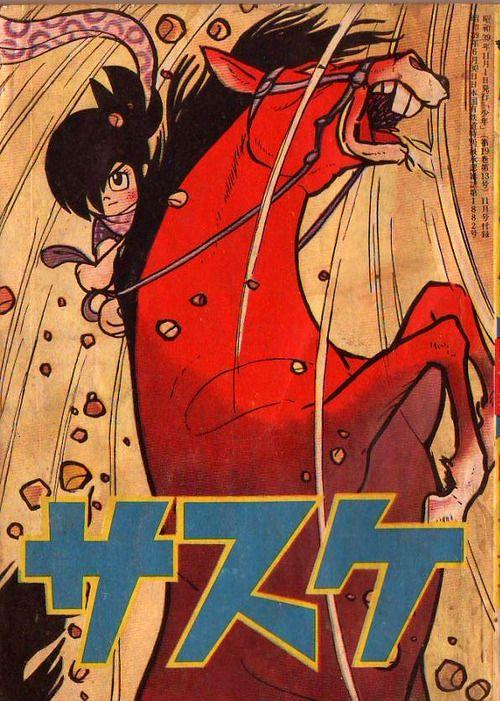 サスケ / Sasuke manga cover, 1961 by Shirato Sanpei