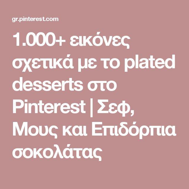 1.000+ εικόνες σχετικά με το plated desserts στο Pinterest | Σεφ, Μους και Επιδόρπια σοκολάτας