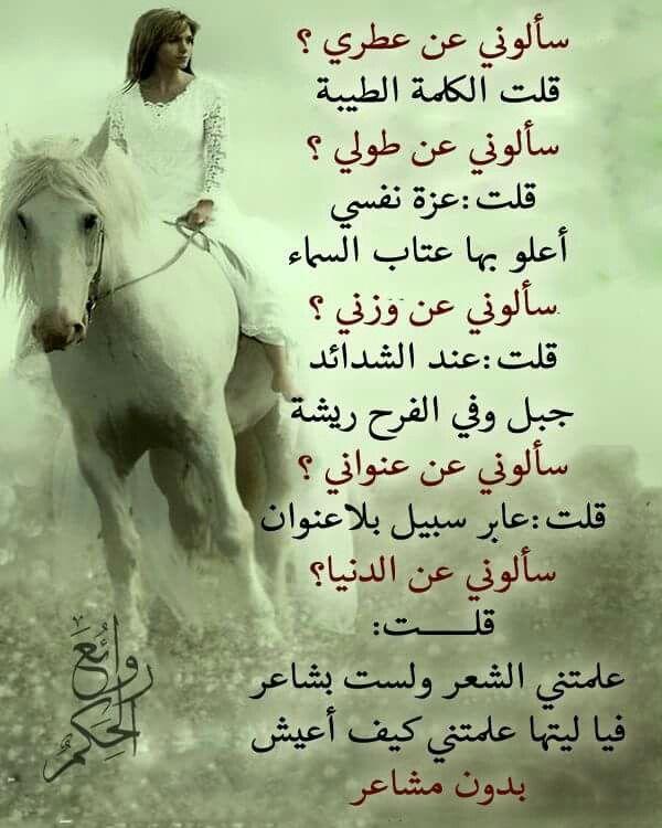 فياليتها علمتني كيف اعيش بدون مشاعر Arabic Quotes Life Quotes Arabic Words