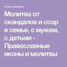 Молитва от скандалов и ссор в семье, с мужем, с детьми - Православные иконы и молитвы