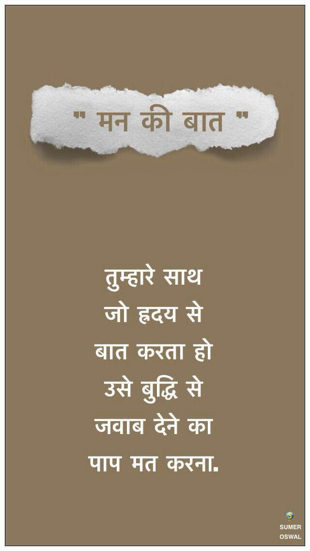 Par Kisi k y bat smjh Mai Nahi aati...?
