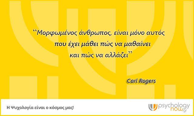 10 φράσεις του Carl Rogers για τη ζωή, τις ανθρώπινες σχέσεις και τη θεραπευτική αλλαγή - enallaktikos.gr - Ανεξάρτητος κόμβος για την Αλληλέγγυα, Κοινωνική - Συνεργατική Οικονομία, την Αειφορία και την Κοινωνία των Πολιτών (ελληνικά) 22225