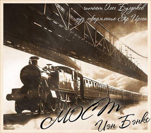 Бэнкс Йэн - Мост [Олег Булдаков, (ЛИ), 2015 г., 192 kbps, MP3]