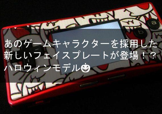 とんちき録: ゲームボーイミクロのフェイスプレートに新作ハロウィンモデル🎃が登場!Boo!!